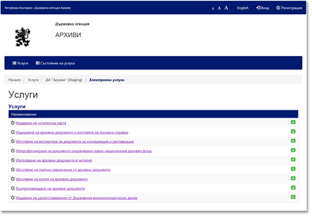 Държавна агенция Архиви пусна електронни услуги, разработени от ДАВИД
