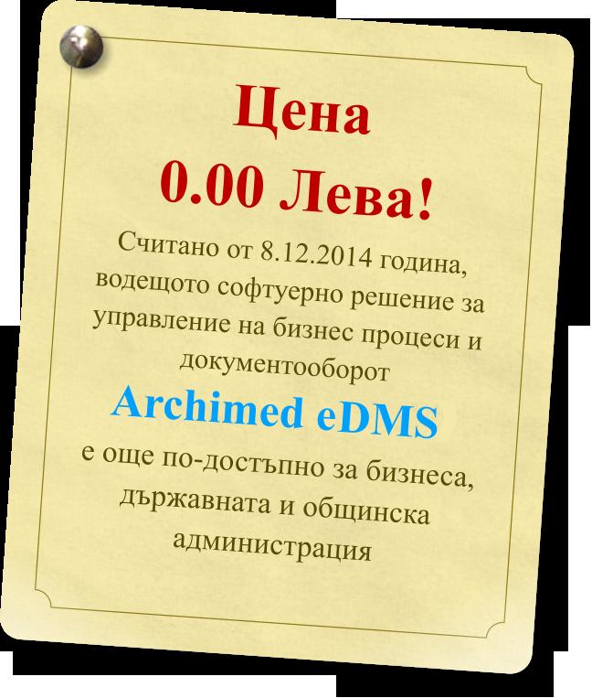 Archimed eDMS като услуга на цена 0.00 Лева!